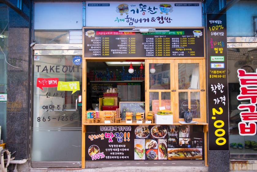 기똥찬 버거 Fantastic Burger storefront