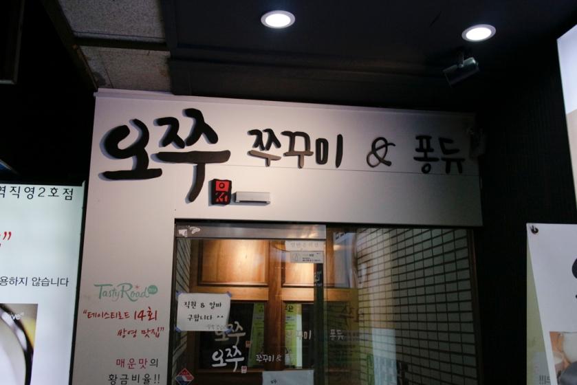Ojju octopus and fondue 오쭈 쭈꾸미 and 퐁듀 Entrance