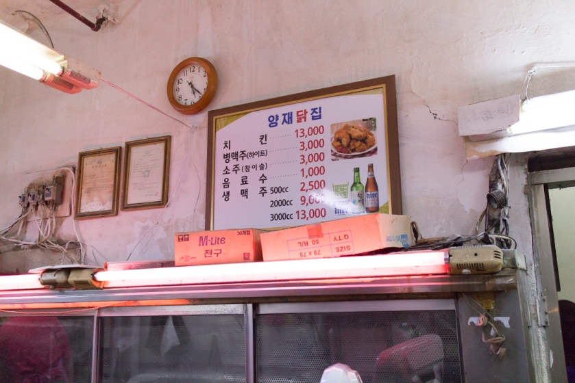 Yangjae Chicken House UV lamp and Menu