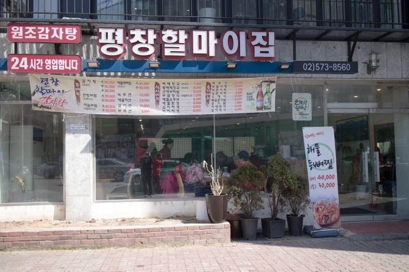 평창할마이집 출구 shop front