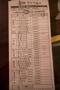 호야즉석떡볶이 menu