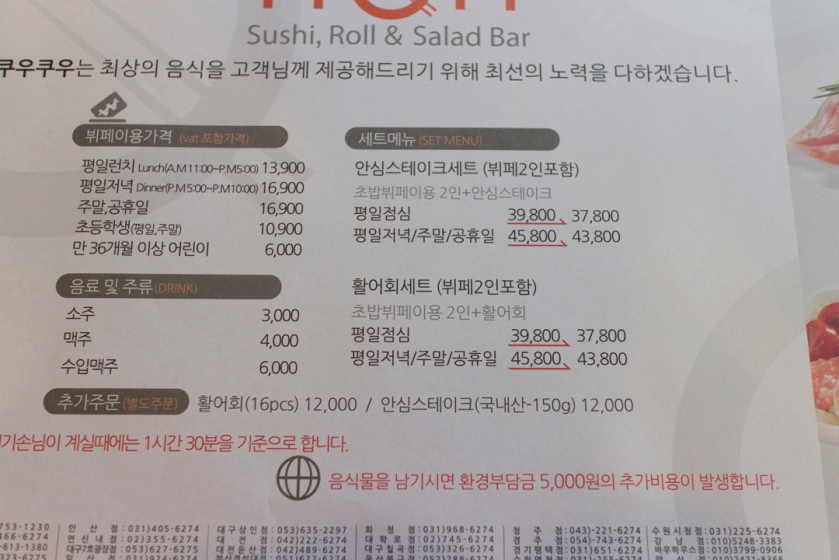 쿠우쿠우 Qoo Qoo Prices