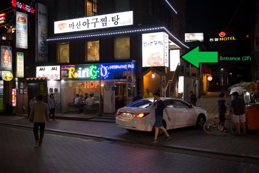 마산아꾸짐 Masan Agujjim entrance