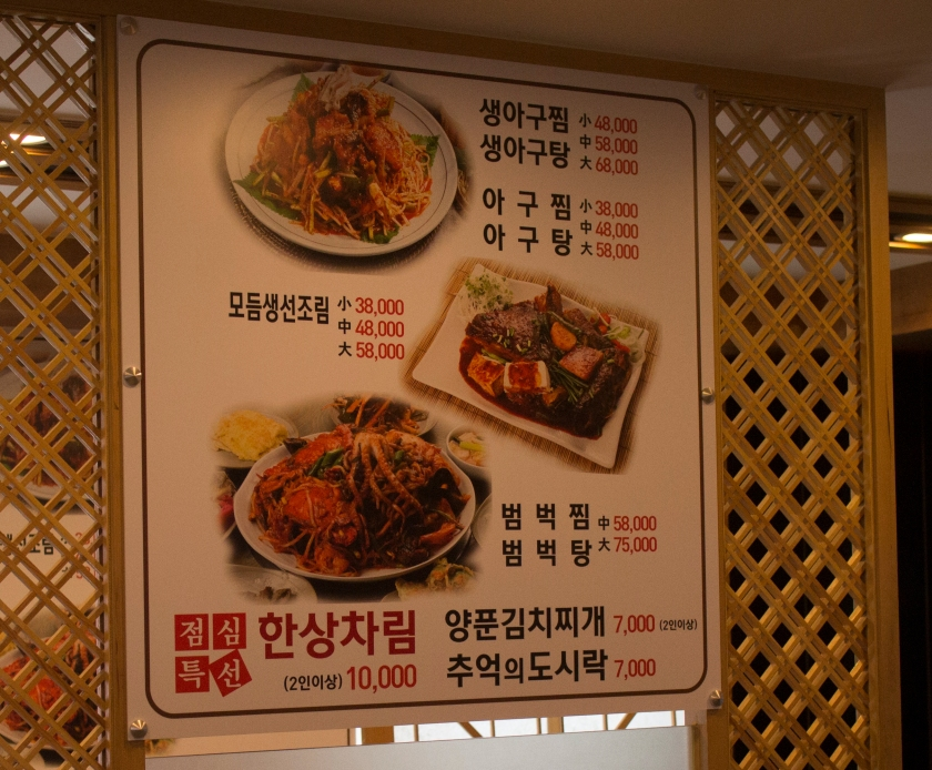 마산아꾸짐 Masan Agujjim Full Menu