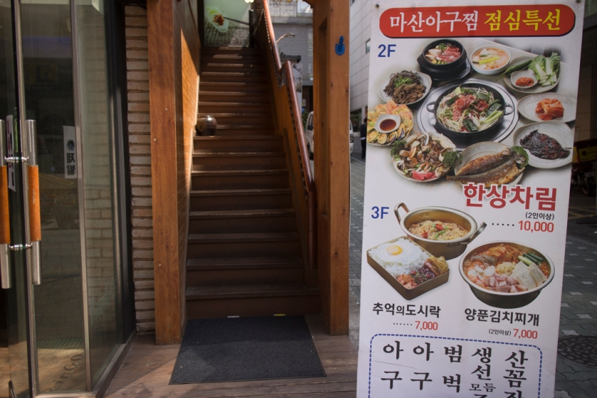 마산아꾸짐 Masan Agujjim Lunch Menu