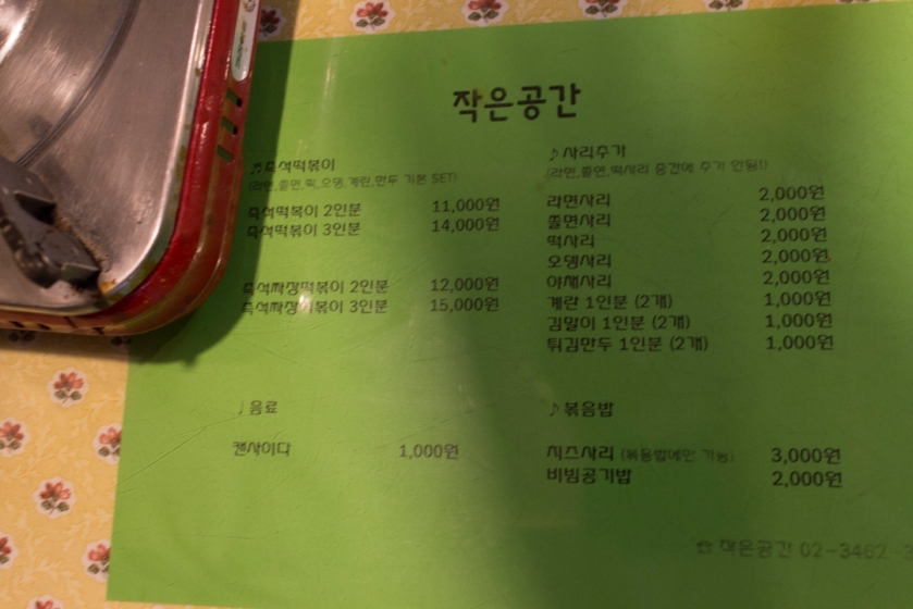 자근공간 Small Space Menu
