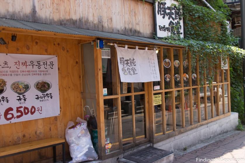 돈텐동식당 Dontendong Shikdang Store Front