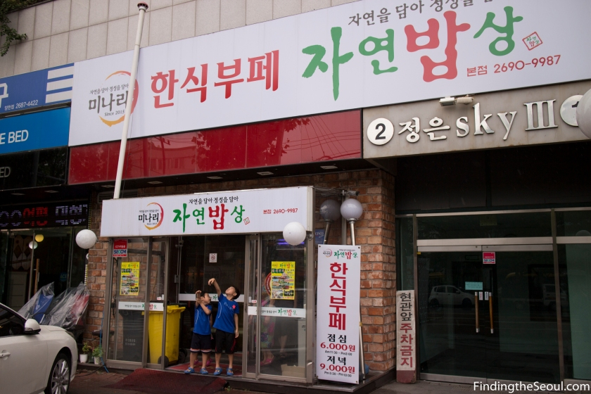 자연밥상 Natural Food Entrance