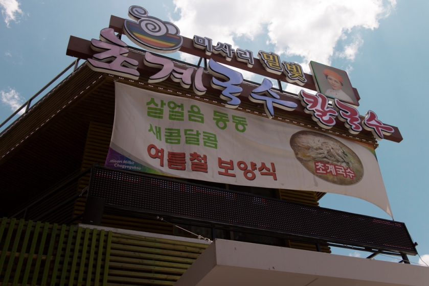 Misari Milbit chogyeguksu 미사리 밀빛 초계국수 Store front