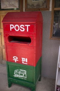 Nung Nae Station 능내 Mail Box