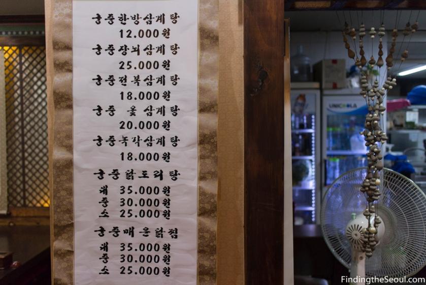 궁 삼계탕 Goong Samgyetang Menu