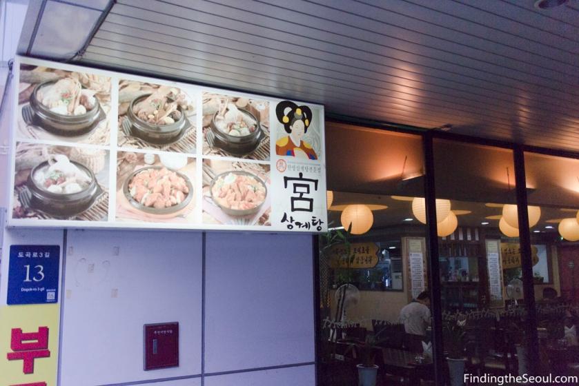 궁 삼계탕 Goong Samgyetang Storefront