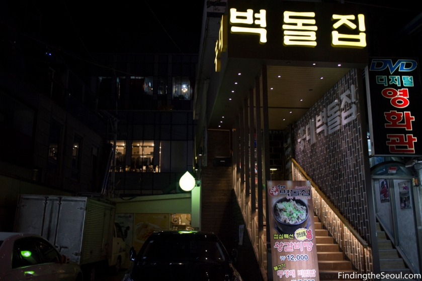 Byeok Dol Jib 벽돌집 Front Entrance