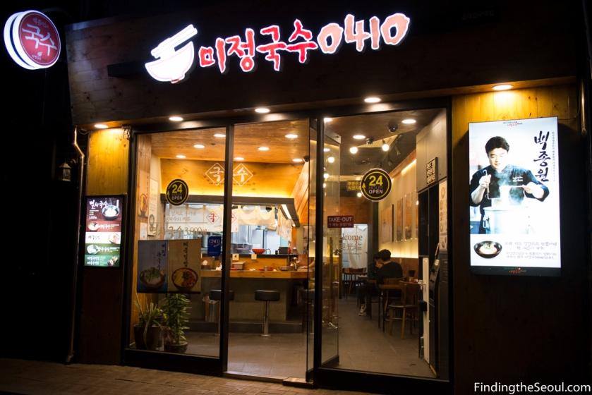 Mijeong Guksu 미정국수0410 Entrance