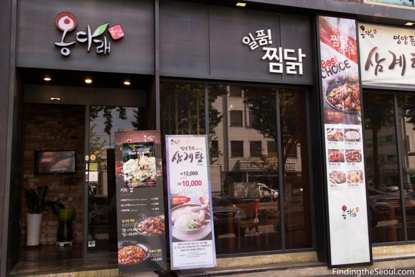 Ongdarae Braised Chicken 옹다래 찜닭 Entrance