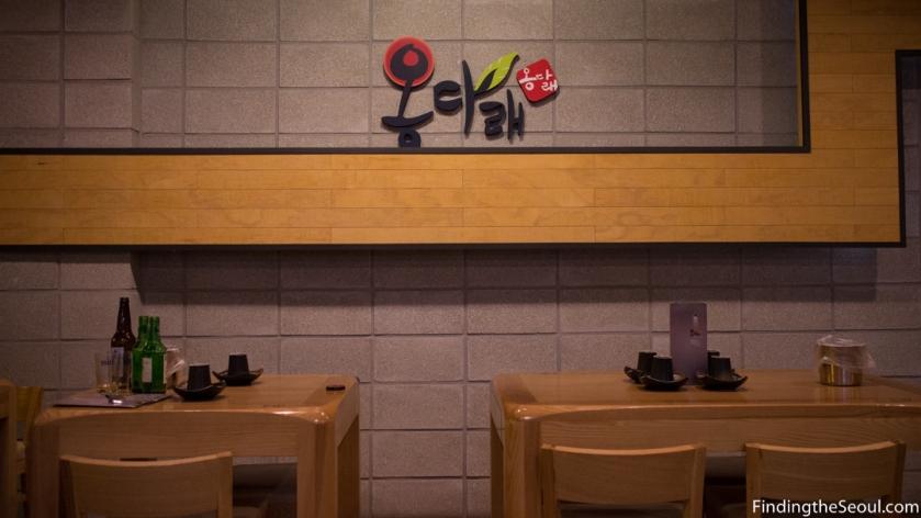 Ongdarae Braised Chicken 옹다래 찜닭 interior 2