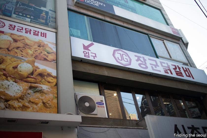 Janggun Chicken Kalbi Outside